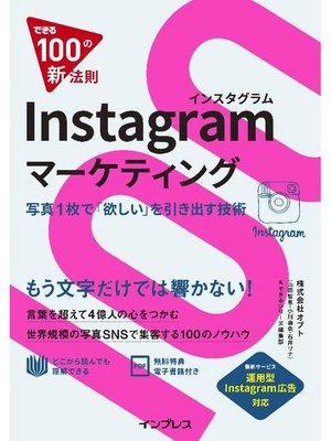 cover image of できる100の新法則 Instagramマーケティング: 本編