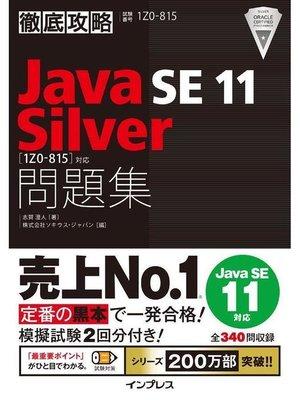 cover image of 徹底攻略Java SE 11 Silver問題集[1Z0-815]対応: 本編