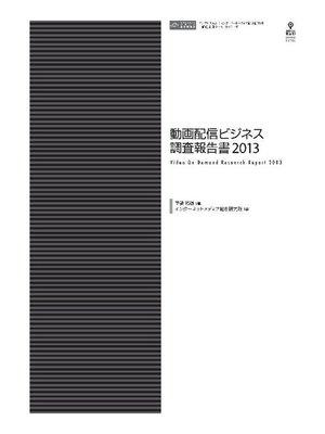 cover image of 動画配信ビジネス調査報告書2013: 本編