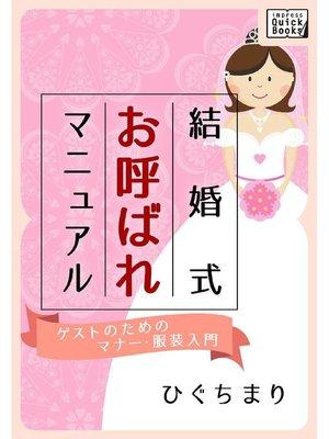 cover image of 結婚式お呼ばれマニュアル ~ゲストのためのマナー・服装入門~