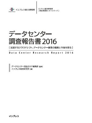 cover image of データセンター調査報告書2016: 本編