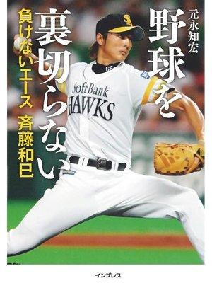 cover image of 野球を裏切らない――負けないエース 斉藤和巳: 本編