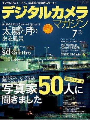 cover image of デジタルカメラマガジン: 2016年7月号