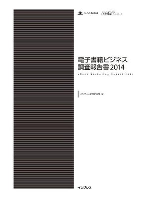 cover image of 電子書籍ビジネス調査報告書2014: 本編