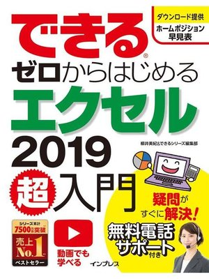 cover image of できるゼロからはじめるエクセル2019超入門: 本編