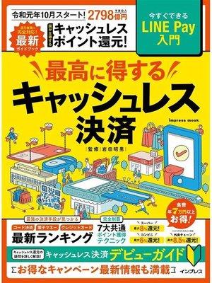 cover image of 最高に得するキャッシュレス決済: 本編