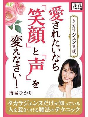 cover image of タカラジェンヌ式 愛されたいなら「笑顔」と「声」を変えなさい!