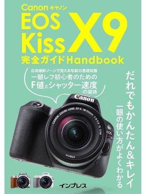 cover image of キヤノン EOS Kiss X9完全ガイド Handbook: 本編