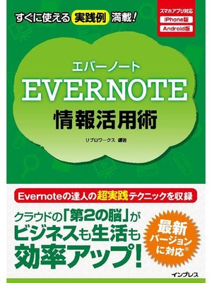 cover image of Evernote情報活用術