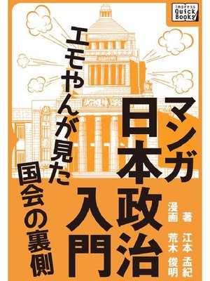 cover image of マンガ日本政治入門