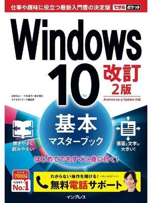 cover image of できるポケット Windows 10 基本マスターブック 改訂2版: 本編