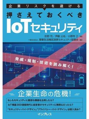 cover image of 企業リスクを避ける 押さえておくべきIoTセキュリティ  ~脅威・規制・技術を読み解く!~: 本編