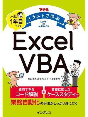 cover image of できる イラストで学ぶ 入社1年目からのExcel VBA: 本編