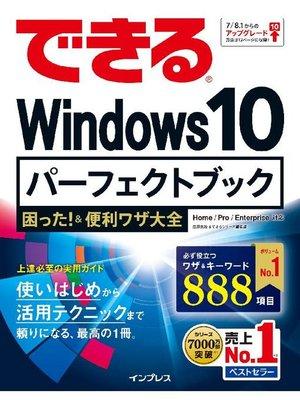 cover image of できる Windows 10 パーフェク トブック 困った!&便利ワザ大全