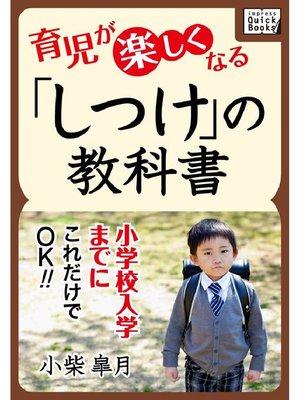cover image of 小学校入学までに、これだけでOK! 育児が楽しくなる「しつけ」の教科書