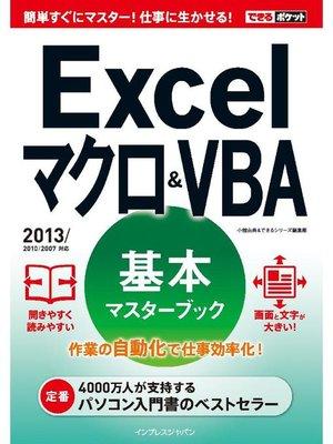 cover image of できるポケット Excel マクロ&VBA 基本マスターブック 2013/2010/2007対応