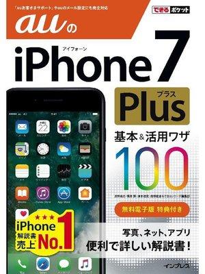 cover image of できるポケット auのiPhone 7 Plus 基本&活用ワザ 100: 本編