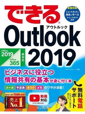 cover image of できるOutlook 2019 Office 2019/Office365両対応 ビジネスに役立つ情報共有の基本が身に付く本: 本編