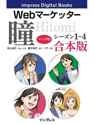 cover image of 【マンガ版】Webマーケッター瞳 シーズン1~4 合本版: 本編