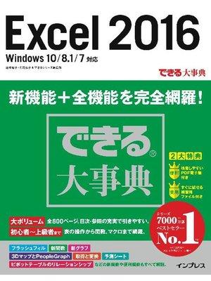 cover image of できる大事典 Excel 2016 Windows 10/8.1/7対応: 本編