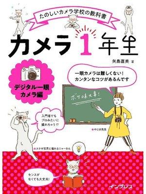cover image of カメラ1年生 デジタル一眼カメラ編: 本編