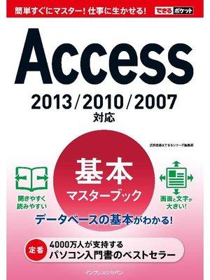 cover image of できるポケットAccess基本マスターブック2013/2010/2007対応