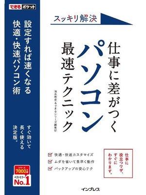 cover image of できるポケット スッキリ解決 仕事に差がつく パソコン最速テクニック: 本編