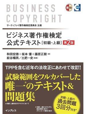 cover image of ビジネス著作権検定 公式テキスト[初級・上級]第2版: 本編