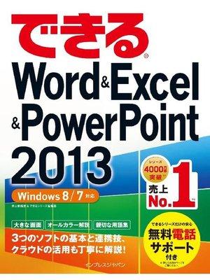 cover image of できるWord&Excel&PowerPoint 2013 Windows 8/7対応