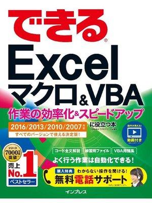 cover image of できるExcel マクロ&VBA 作業の効率化&スピードアップに役立つ本 2016/2013/2010/2007対応