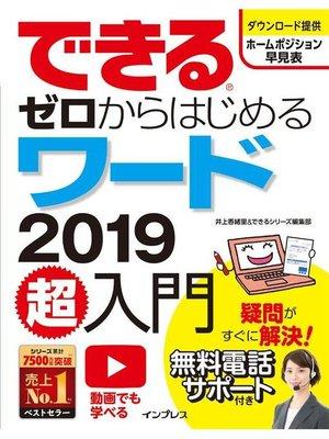 cover image of できるゼロからはじめるワード2019超入門: 本編