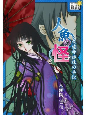 cover image of 人魚の怪 久遠寺姉妹の手記