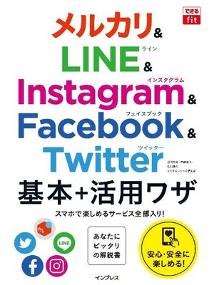 cover image of できるfit メルカリ&LINE&Instagram&Facebook&Twitter 基本+活用ワザ: 本編