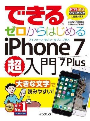 cover image of できるゼロからはじめるiPhone 7/7 Plus超入門: 本編