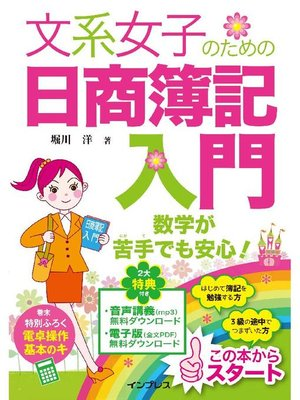 cover image of 文系女子のための日商簿記入門