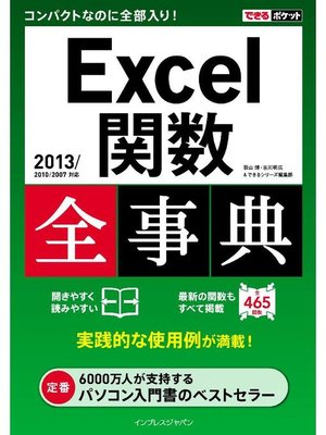 cover image of できるポケット Excel関数全事典 2013/2010/2007対応