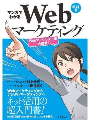 cover image of マンガでわかるWebマーケティング 改訂版 Webマーケッター瞳の挑戦!: 本編