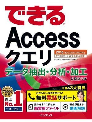 cover image of できるAccessクエリ データ抽出・分析・加工に役立つ本 2016/2013/2010/2007対応: 本編