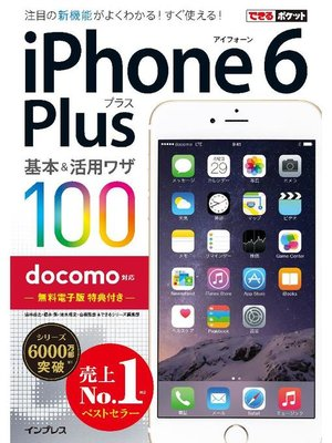cover image of できるポケット docomo iPhone 6 Plus 基本&活用ワザ 100: 本編