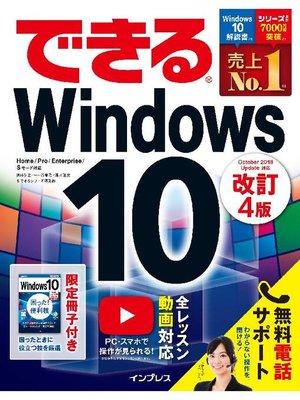 cover image of できるWindows 10 改訂4版: 本編