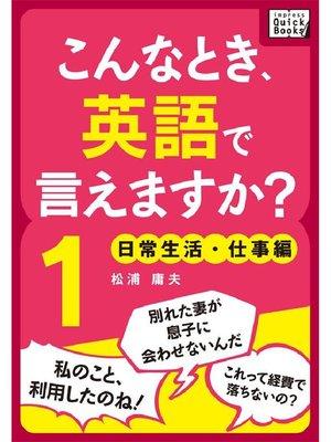 cover image of こんなとき、英語で言えますか? (1) 日常生活・仕事編