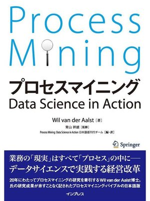 cover image of プロセスマイニング Data Science in Action: 本編