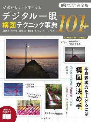 cover image of 完全版 写真がもっと上手くなる デジタル一眼 構図テクニック事典101+: 本編