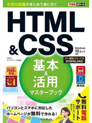 cover image of できるポケット HTML&CSS 基本&活用マスターブック Windows 10/8.1/7対応: 本編
