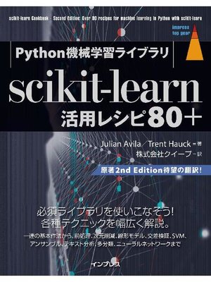 cover image of Python機械学習ライブラリ scikit-learn活用レシピ80+: 本編