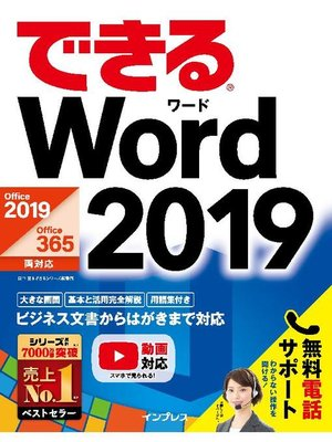 cover image of できるWord 2019 Office 2019/Office 365両対応: 本編