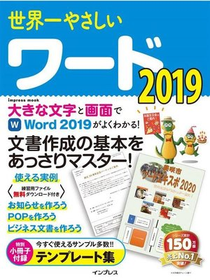 cover image of 世界一やさしいワード 2019: 本編