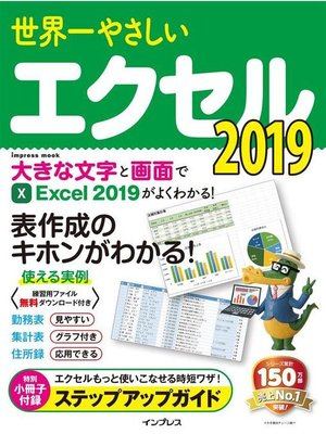 cover image of 世界一やさしいエクセル 2019: 本編