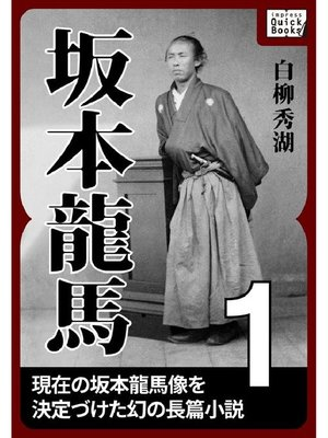 cover image of 坂本龍馬