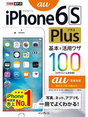 cover image of できるポケット iPhone 6s Plus 基本&活用ワザ100 au完全対応: 本編